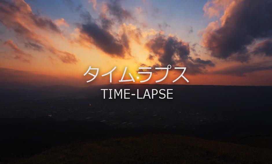 タイムラプスの8K映像