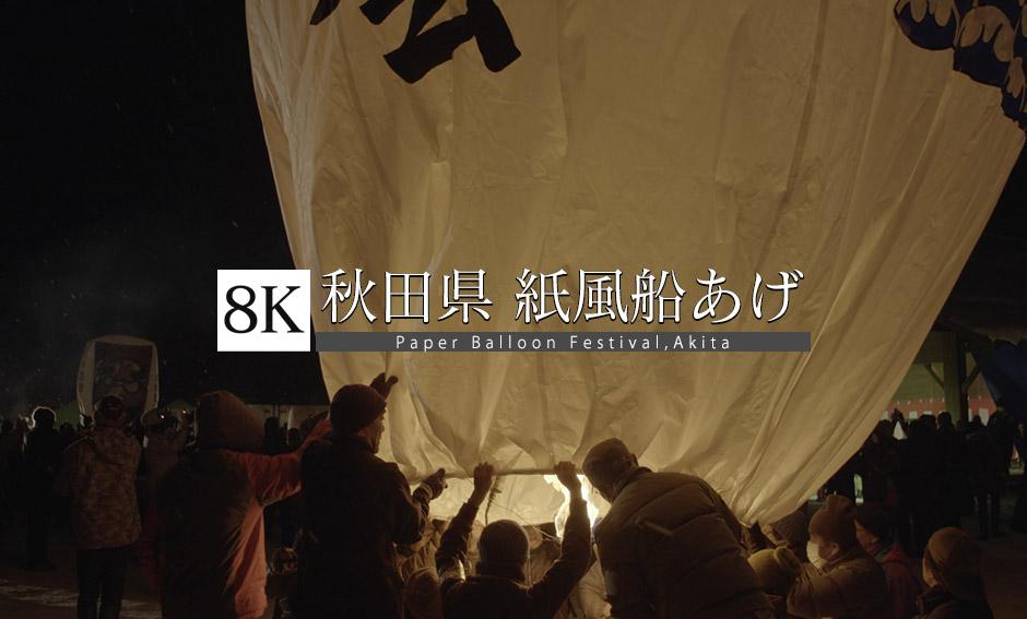 秋田県 紙風船あげ_8K