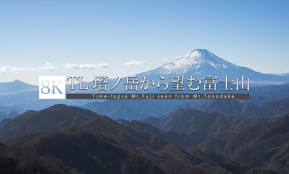 塔ノ岳から望む富士山_8K
