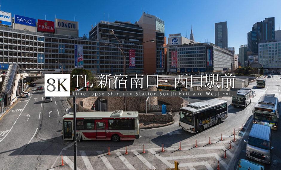 新宿南口・西口駅前_8K