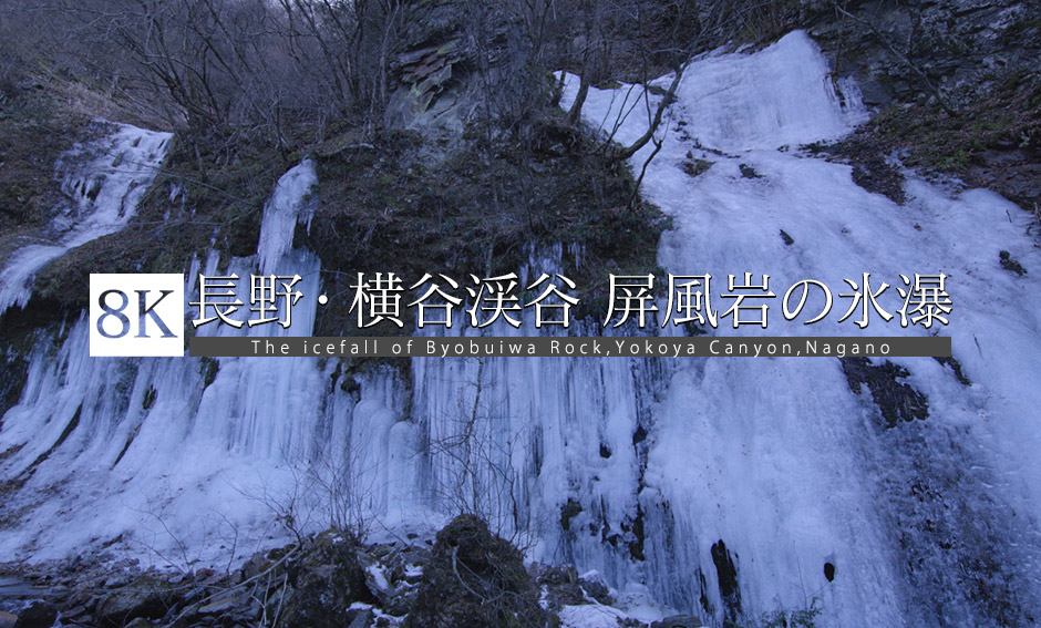 長野・横谷渓谷 屏風岩の氷瀑_8K