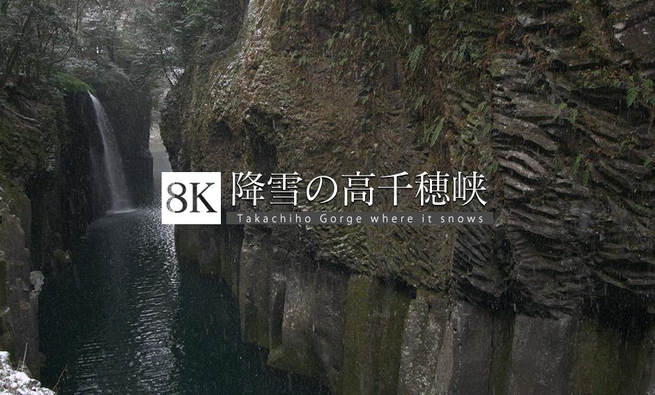 降雪の高千穂峡_8K