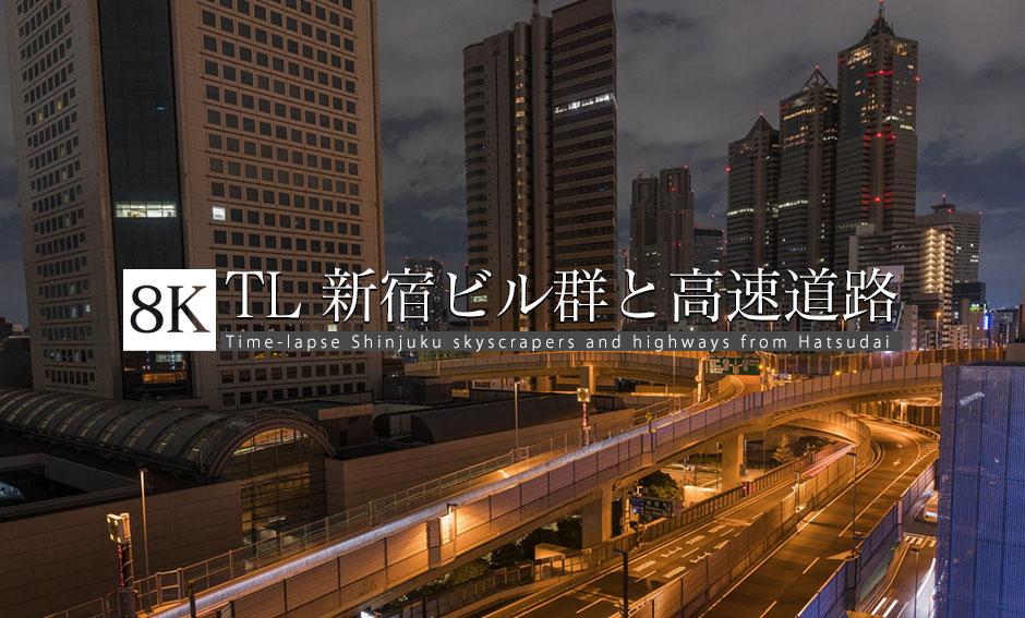 初台から見た新宿ビル群+高速道路 夜_8K