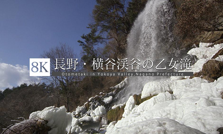 長野・横谷渓谷 乙女滝_8K