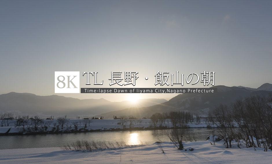 長野 飯山_8K