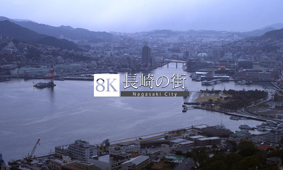 長崎の街_8K