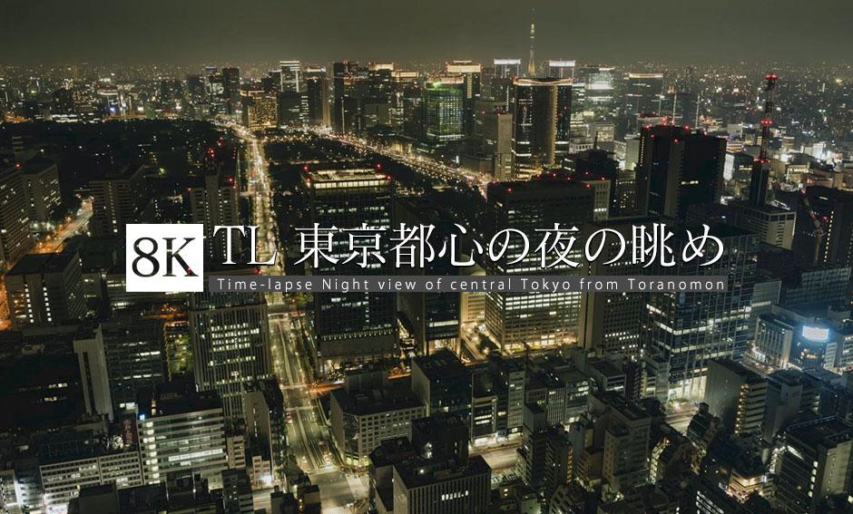東京都心 虎ノ門から見た眺め(夜)_8K