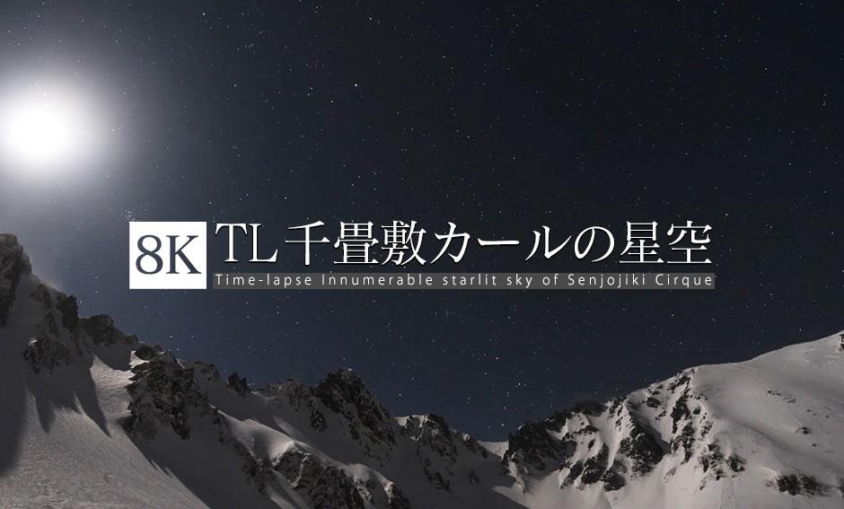 絶景夜空 in 千畳敷カール_8K