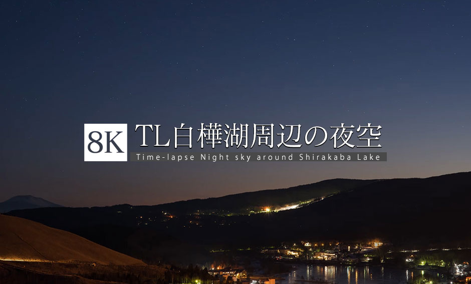 白樺湖周辺の夜空_8K