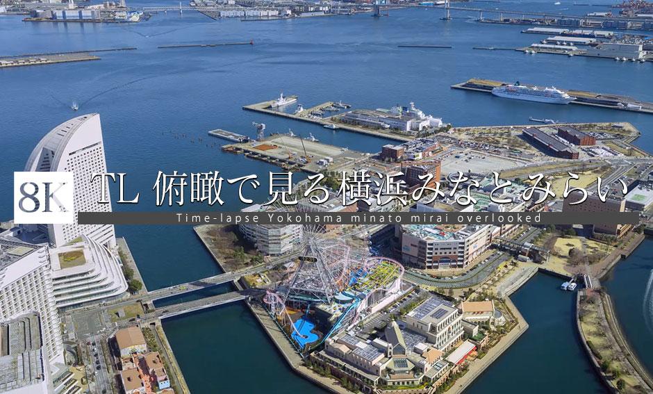 俯瞰で見る横浜みなとみらい_8K