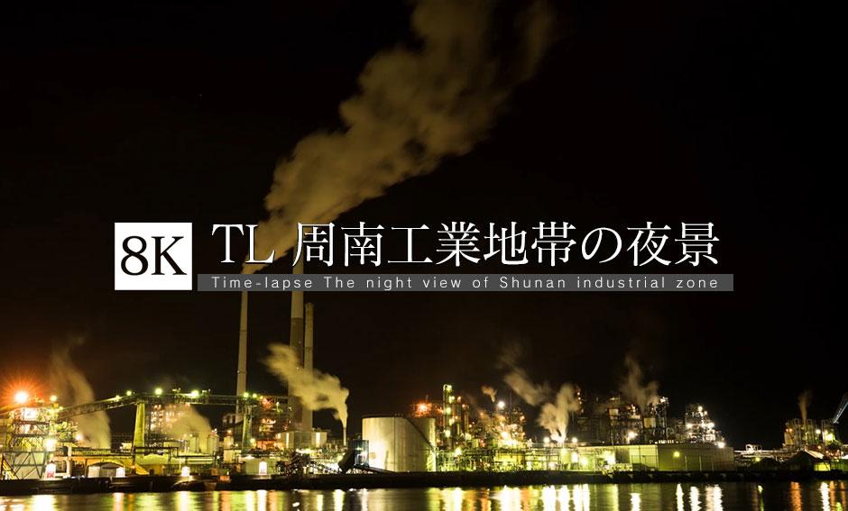 周南工業地帯、幻想夜景に萌える_8K