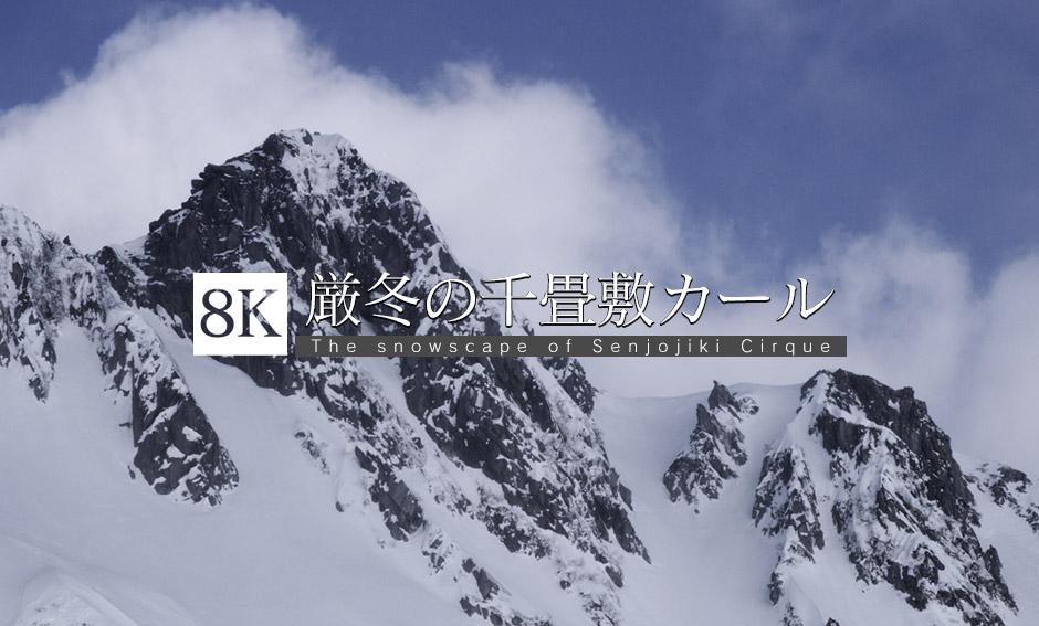 厳冬の銀世界 千畳敷カール 昼_8K
