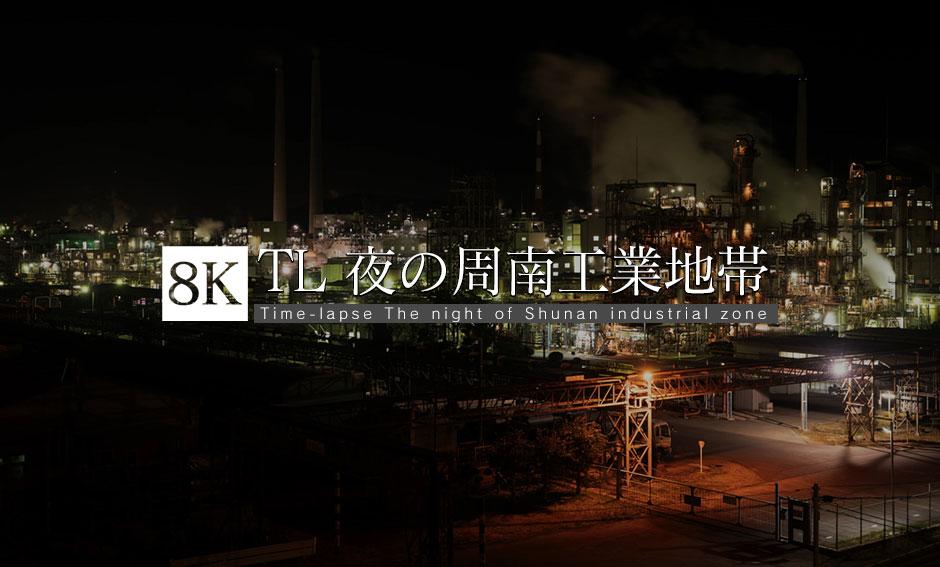 九州 周南工業地帯 夜景に萌える2_8K