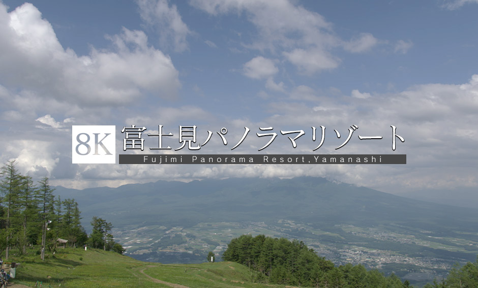 山梨県 富士見パノラマリゾート_8K