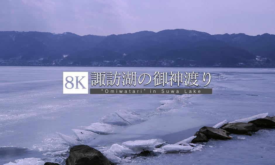 長野・諏訪湖の御神渡り2018_8K