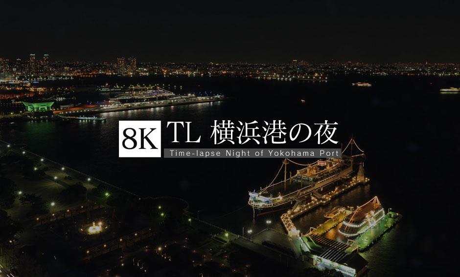 TL 横浜港の日没〜夜景_8K