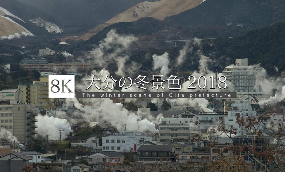 大分の冬景色2018_8K