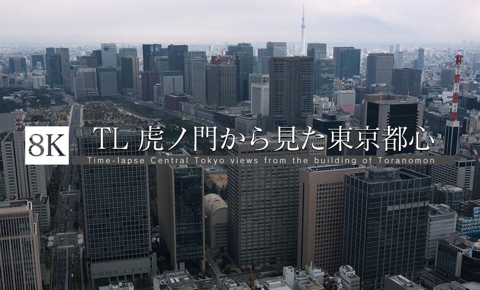 東京都心 虎ノ門から見た眺め(昼)_8K
