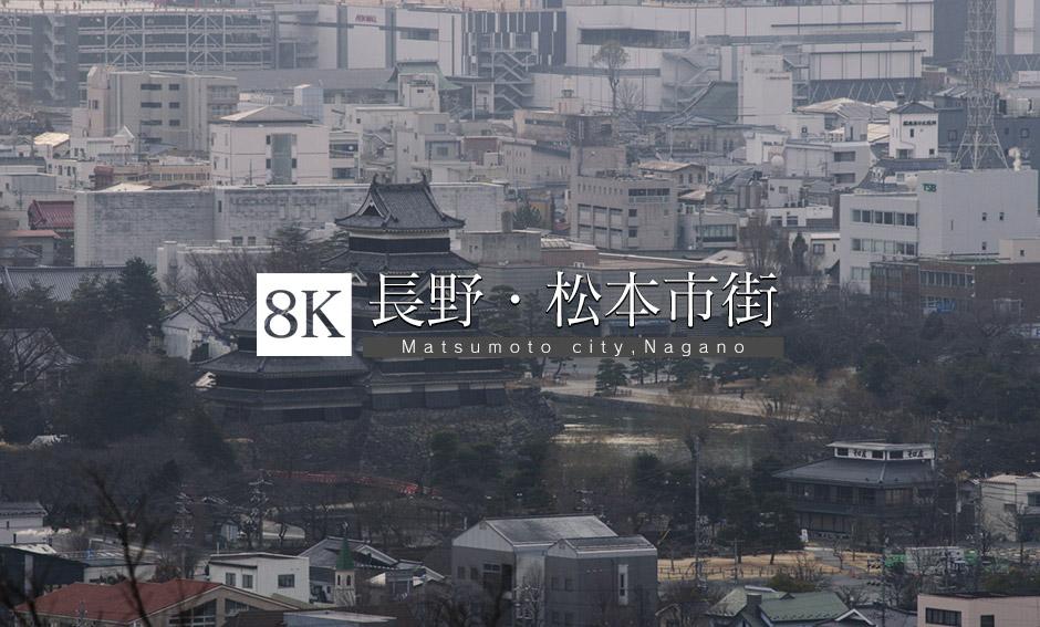 長野・松本の街_8K