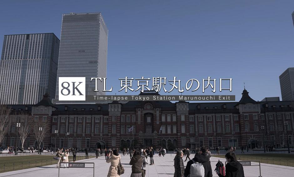 東京駅丸の内口_8K