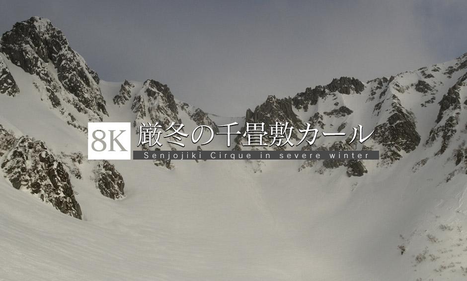 天空の絶景 厳冬の千畳敷カール_8K