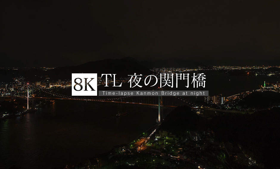 夜の関門橋_8K