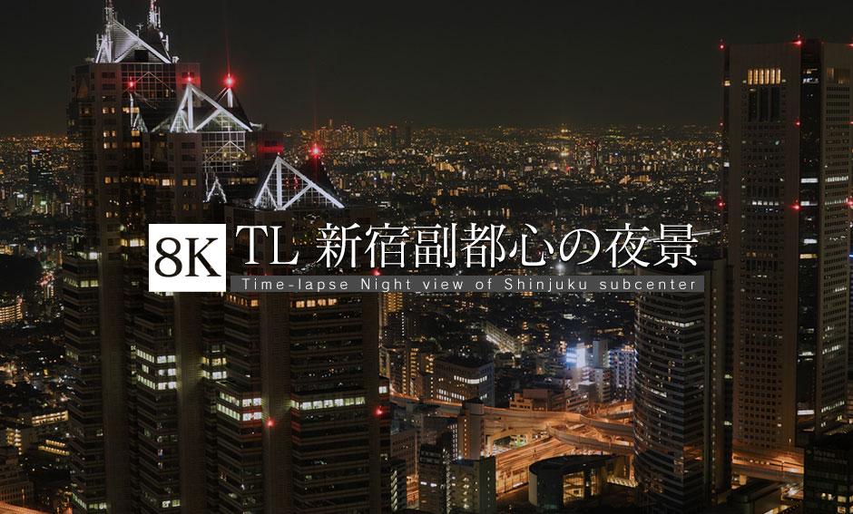 都庁から見る新宿副都心夜景_8K