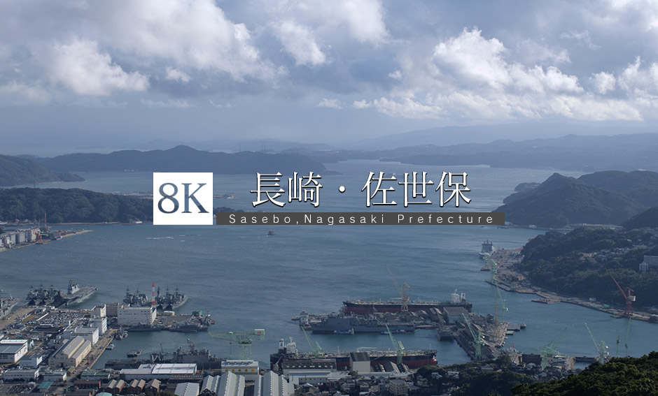 長崎・佐世保の風景_8K
