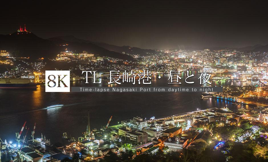 TL 長崎港 昼〜夜_8K
