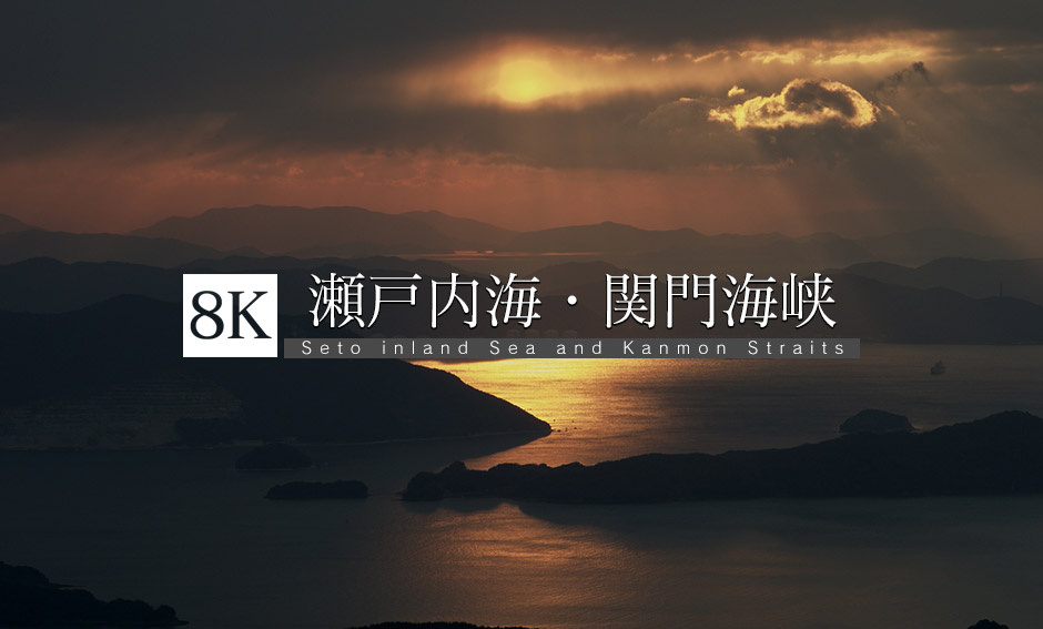 瀬戸内海・関門海峡_8K