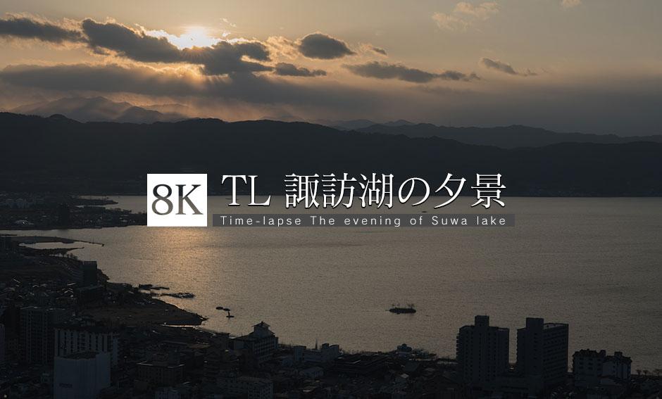 諏訪湖の夕景_8K