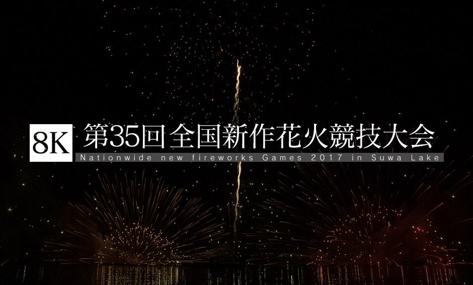 第35回全国新作花火競技大会_8K