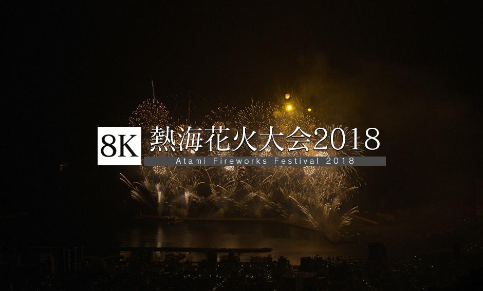 心に残るひと時を、熱海花火大会_8K