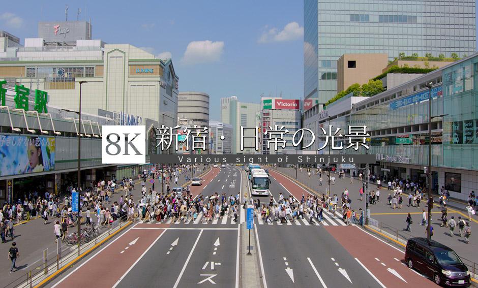 新宿とある日常の光景_8K