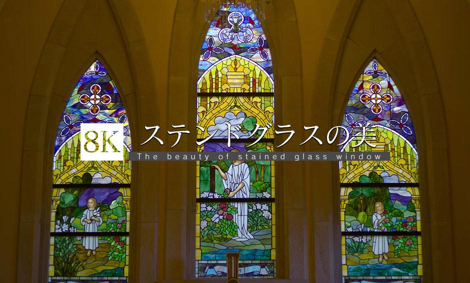 ステンドグラス、光と色の調和_8K