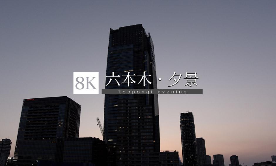 六本木 黄昏と夕景_8K