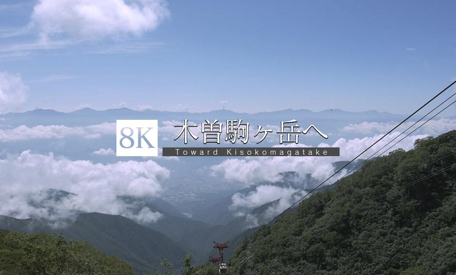 稜線の向こう側、木曽駒ヶ岳へ。_8K