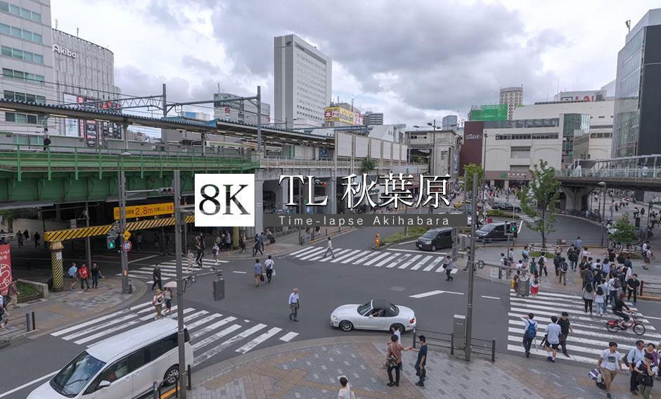 日本有数の電気街、秋葉原_8K