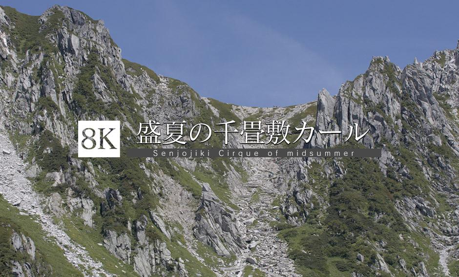 天空の絶景、盛夏の千畳敷カール_8K