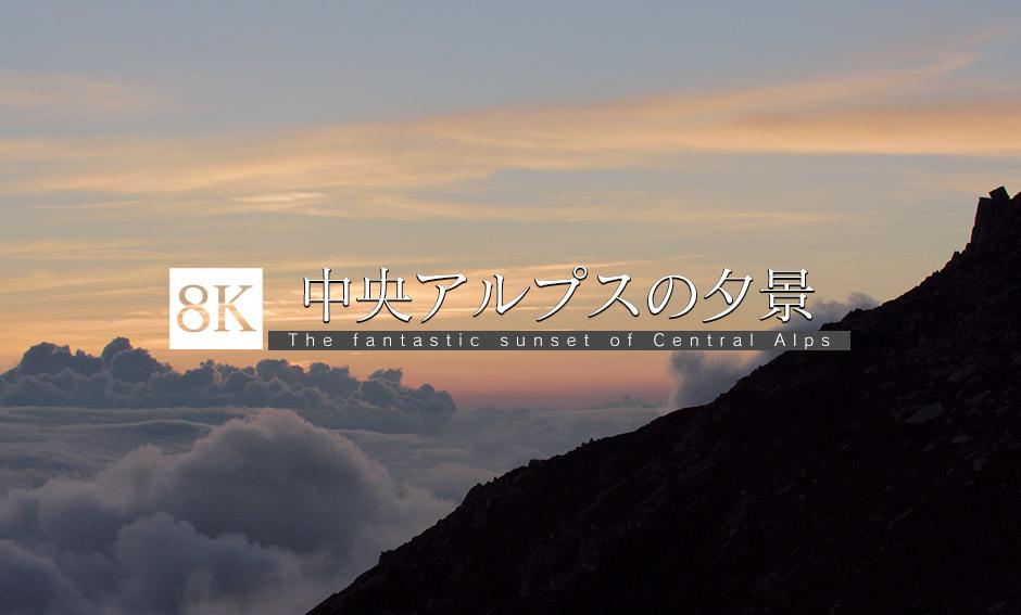 中央アルプスの幻想的な夕景_8K