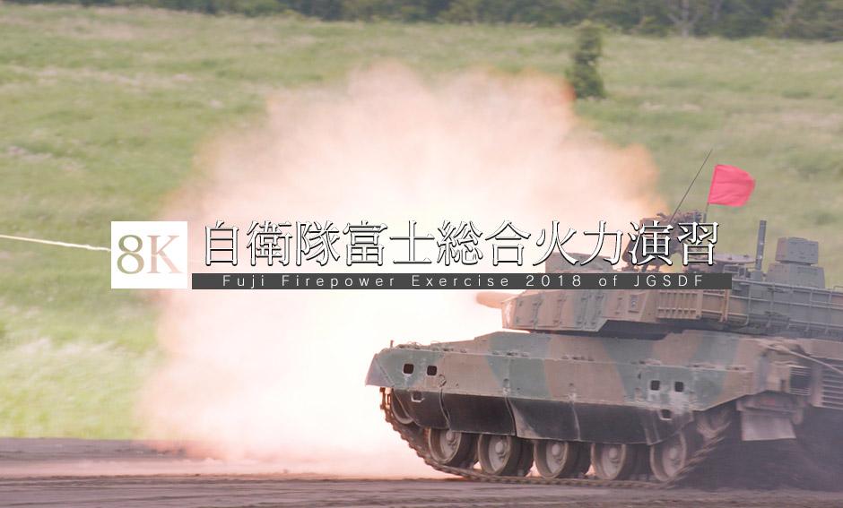自衛隊富士総合火力演習_8K