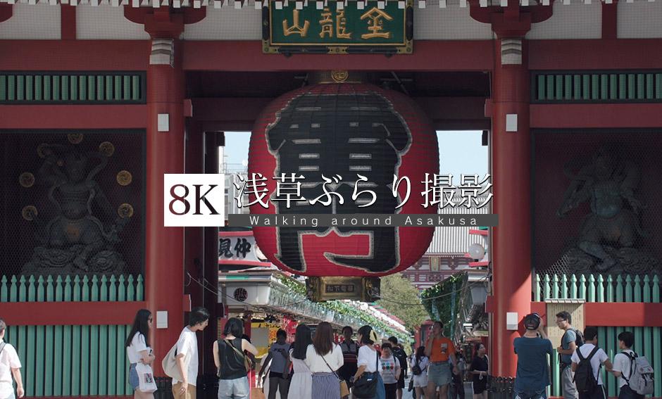 8Kぶらり撮影(旅)。浅草編