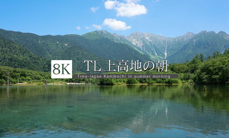 清涼感溢れる上高地の夏_8K