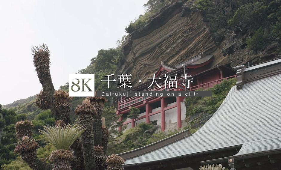 崖に聳り立つ大福寺_8K