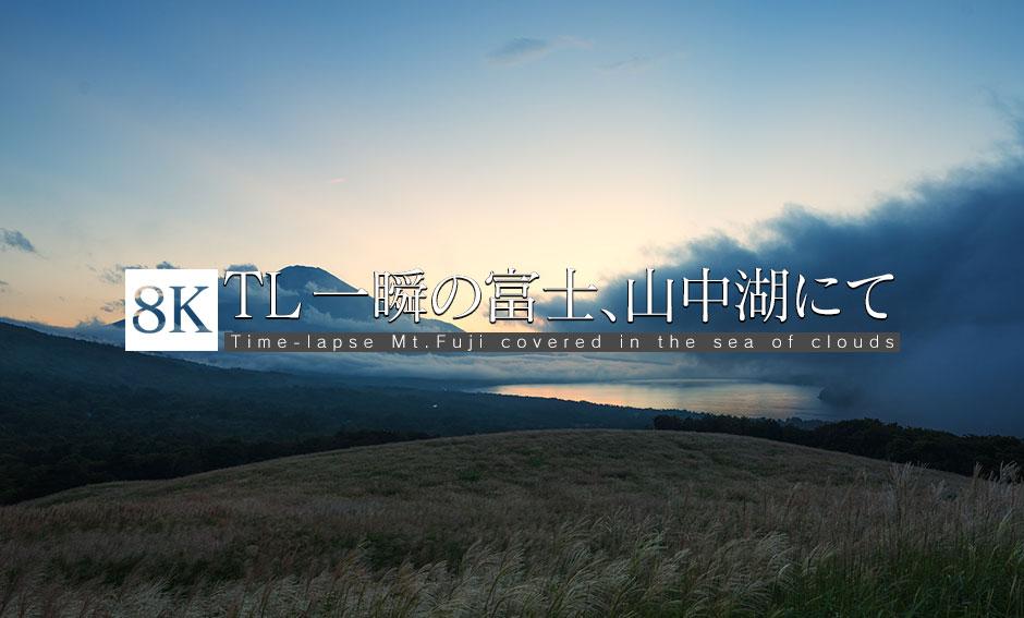 一瞬の富士、山中湖にて_8K