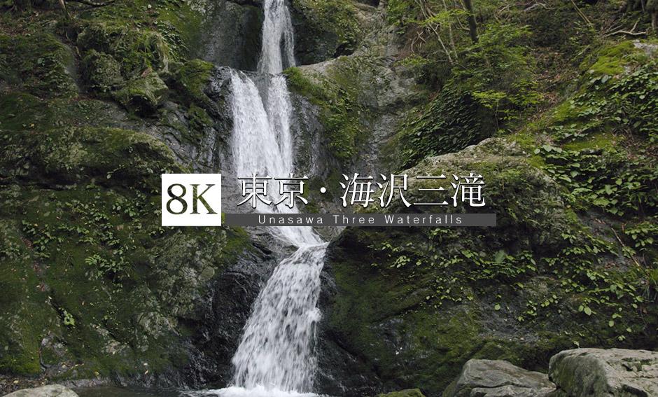 東京の秘境、海沢三滝_8K