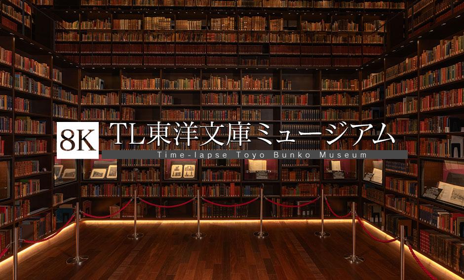 東洋文庫ミュージアム_8K