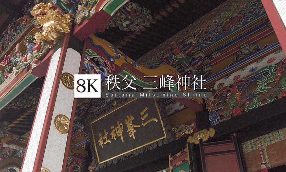 関東屈指の古社、三峯神社_8K