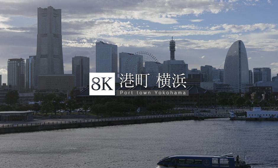 横浜の時間は観覧車が知っている_8K
