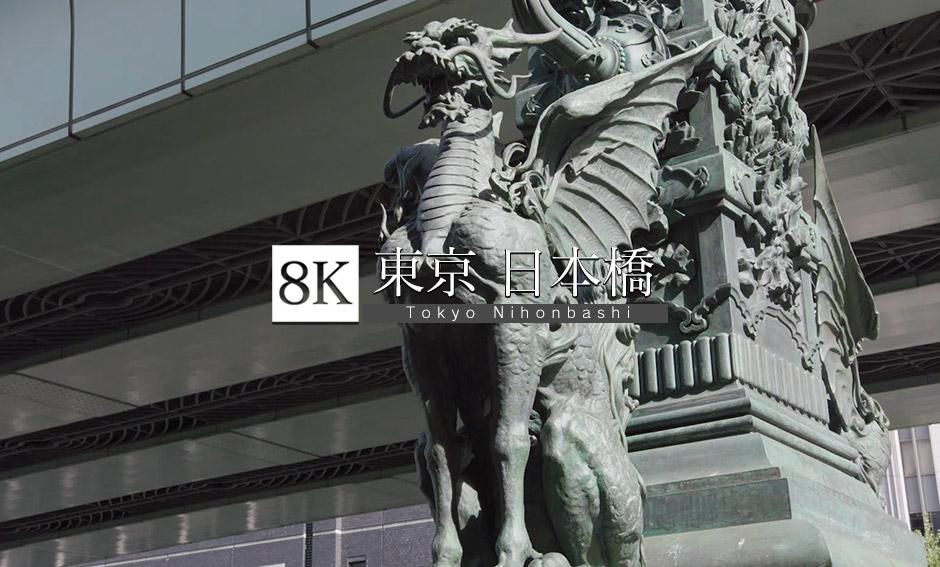 日本橋、はじまりの道_8K